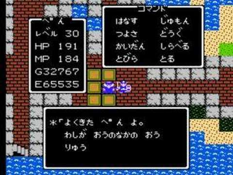 ドラゴンクエスト - Dragon Quest in-game
