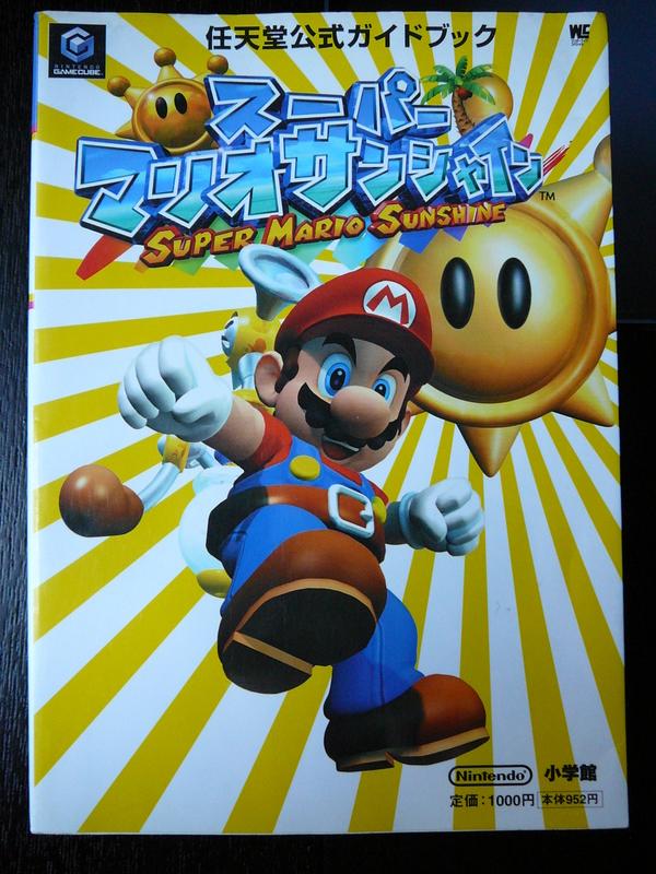 Guide スーパーマリオサンシャイン - Super Mario Sunshine