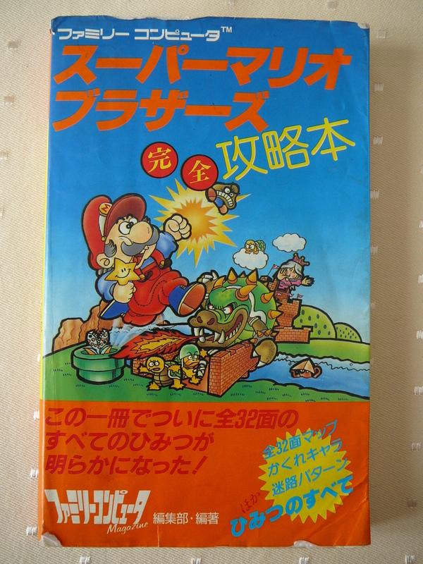 Guide スーパーマリオブラザーズ - Super Mario Bros.
