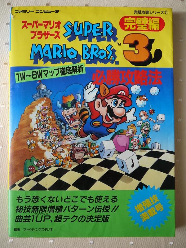 Guide スーパーマリオブラザーズ3 - Super Mario Bros. 3