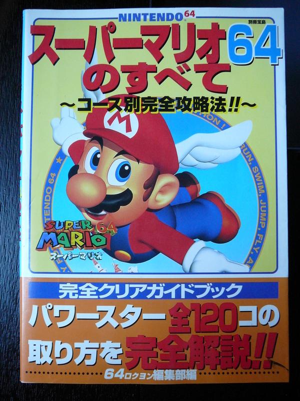 Guide スーパーマリオ64 - Super Mario 64