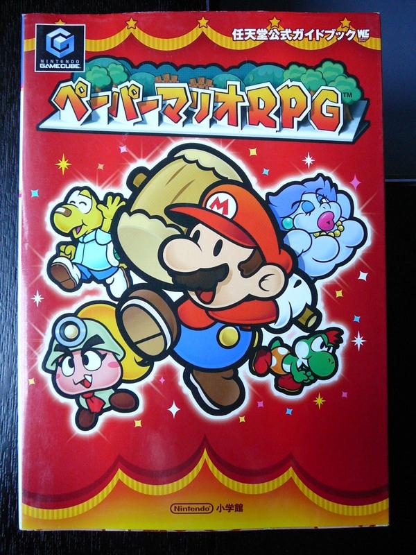 Guide スーパーマリオRPG - Paper Mario : La Porte Millénaire