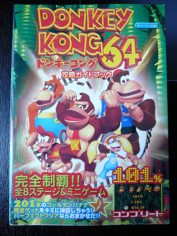 Guide ドンキーコング64 - Donkey Kong 64