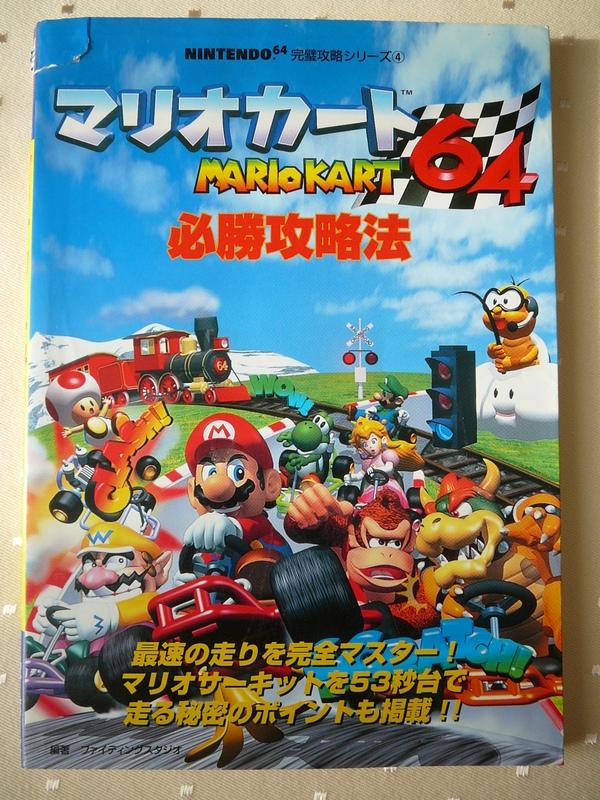Guie マリオカート64 - Mario Kart 64