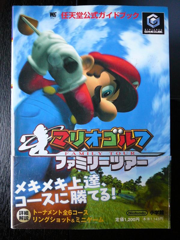 Guide マリオゴルフ - Mario Golf