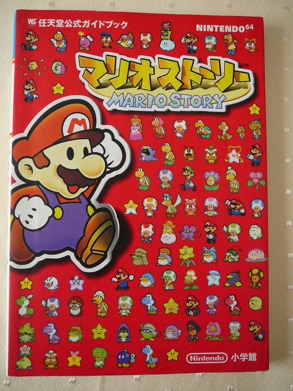 Guide マリオストーリー - Paper Mario