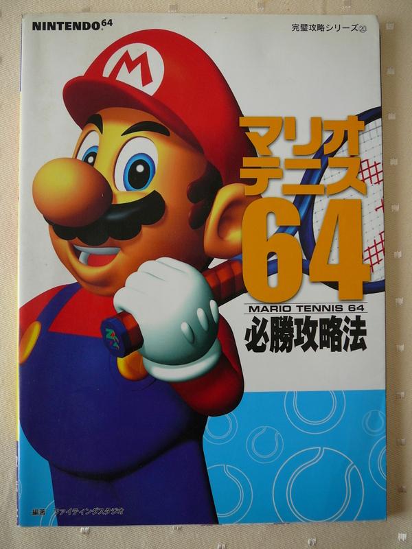 Guide マリオテニス64 - Mario Tenis 64