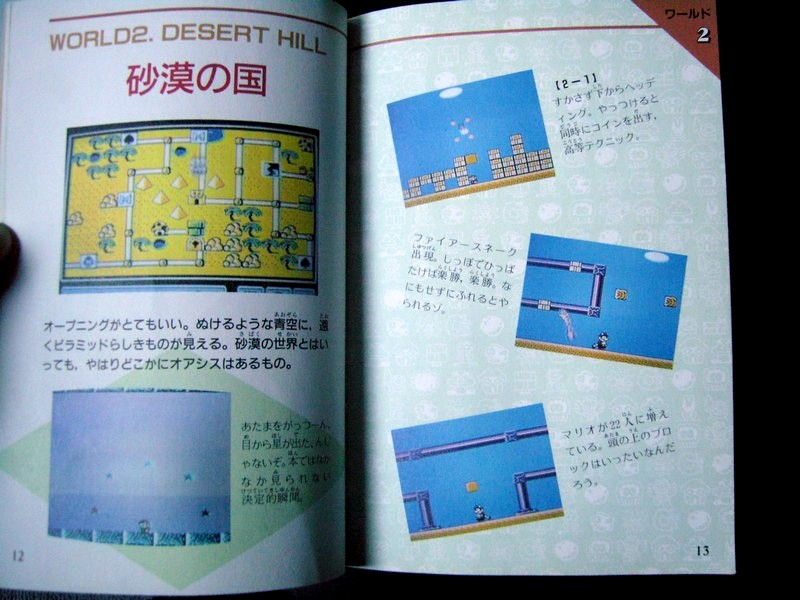 Guide non officiel スーパーマリオブラザーズ3 - Super Mario Bros. 3