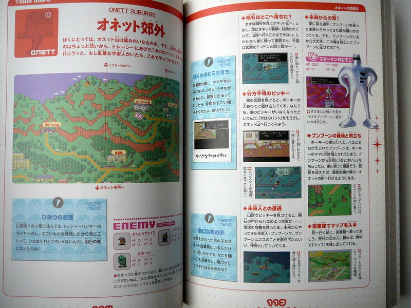 Mother 1 + 2 Perfect GuideBook