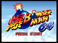 Bomberman 64 in-game