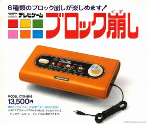 pub-color-tv-game-block-kuzushi