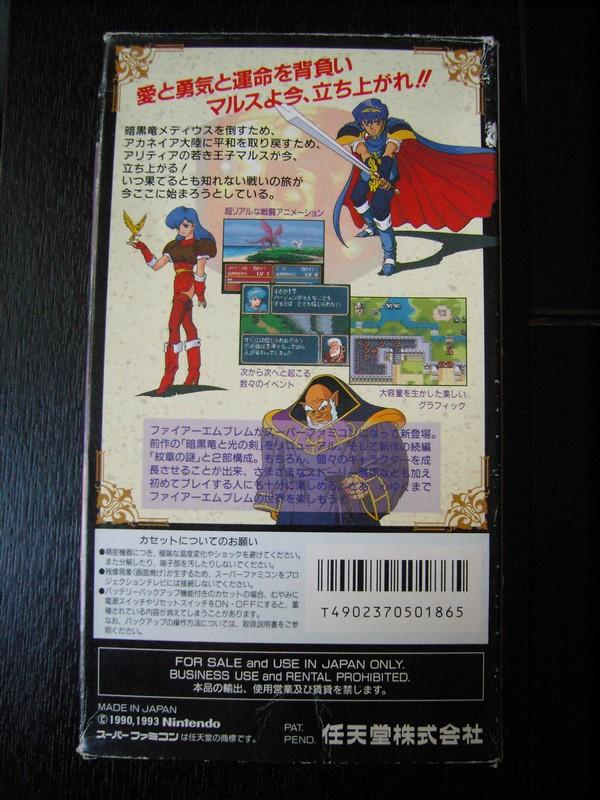 ファイアーエムブレム紋章の謎 - Fire Emblem : Monshô no Nazo