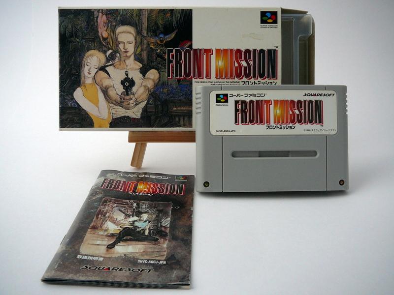 フロントミッショーン - Front Mission