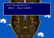 ファイナルファンタジーIV - Final Fantasy IV in-game