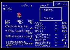 ファイナルファンタジーV - Final Fantasy V in-game