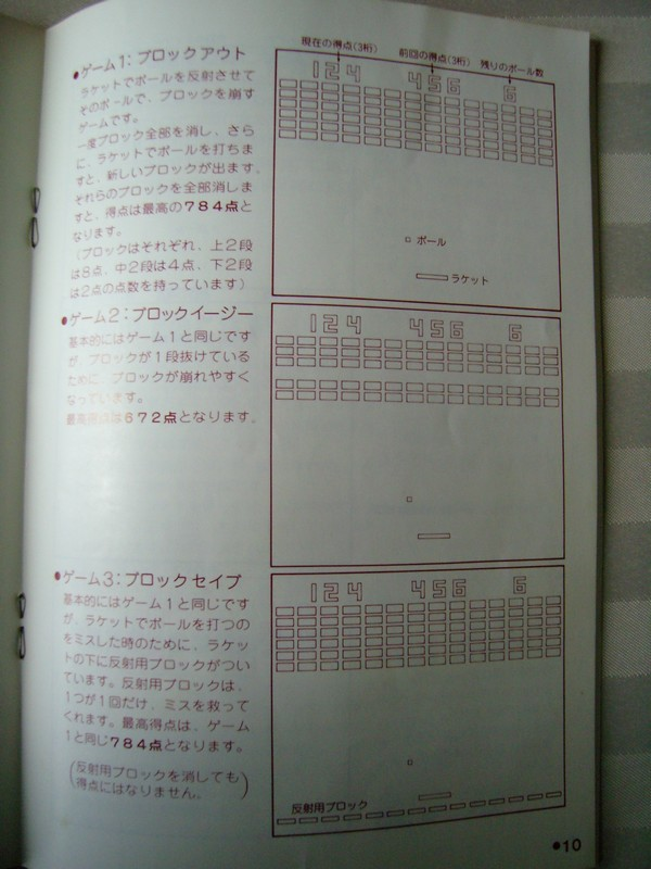 Manuel Color TV-Game Block Kuzushi