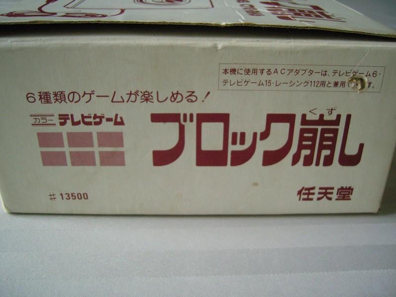 Color TV-Game Block Kuzushi