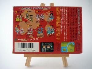 Dragon-Quest-III-ドラゴンクエストIII.JPG--2