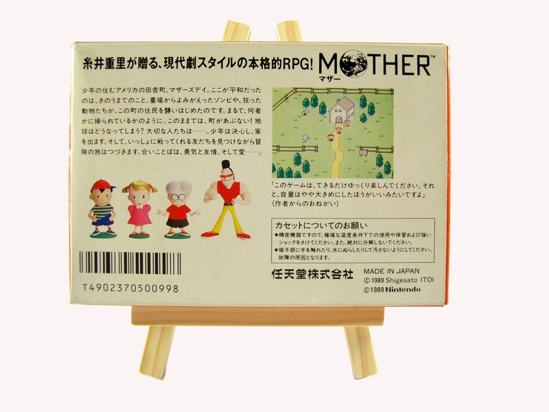 マザー - Mother
