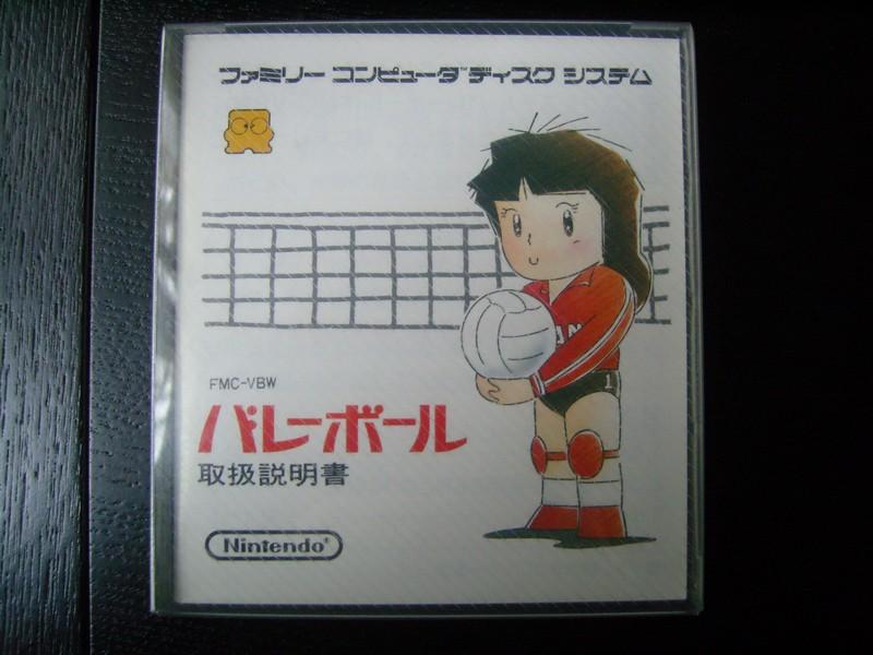 バレーボール (Volleyball/Barê Bôru)