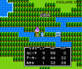 ドラゴンクエストII - Dragon Quest II in-game