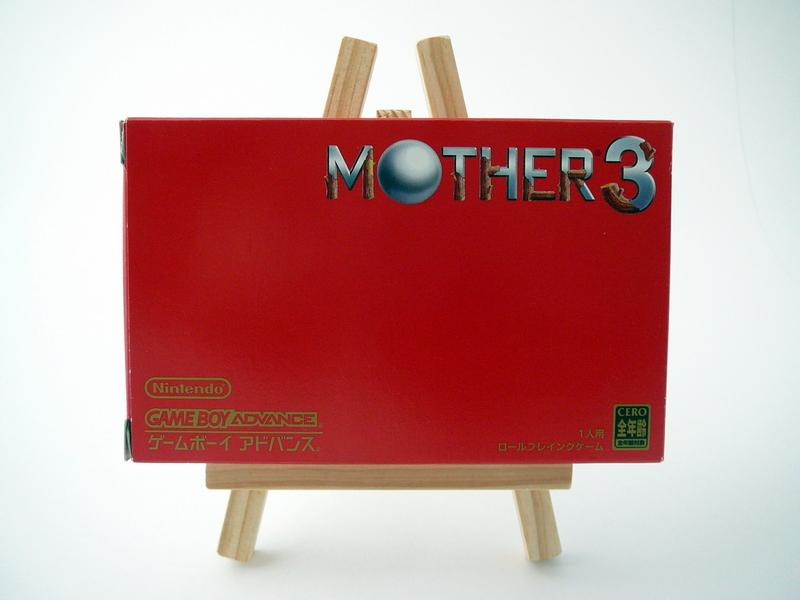マザー3 - Mother 3