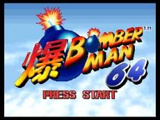 Bomberman 64 in-game