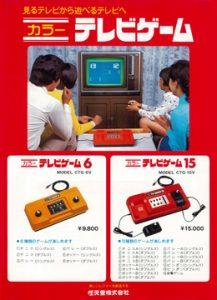 pub-color-tv-game-6-et-15