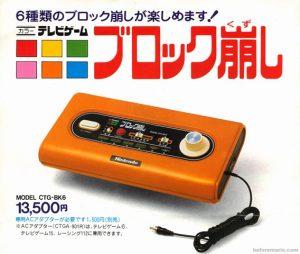 pub-color-tv-game-block-kuzushi
