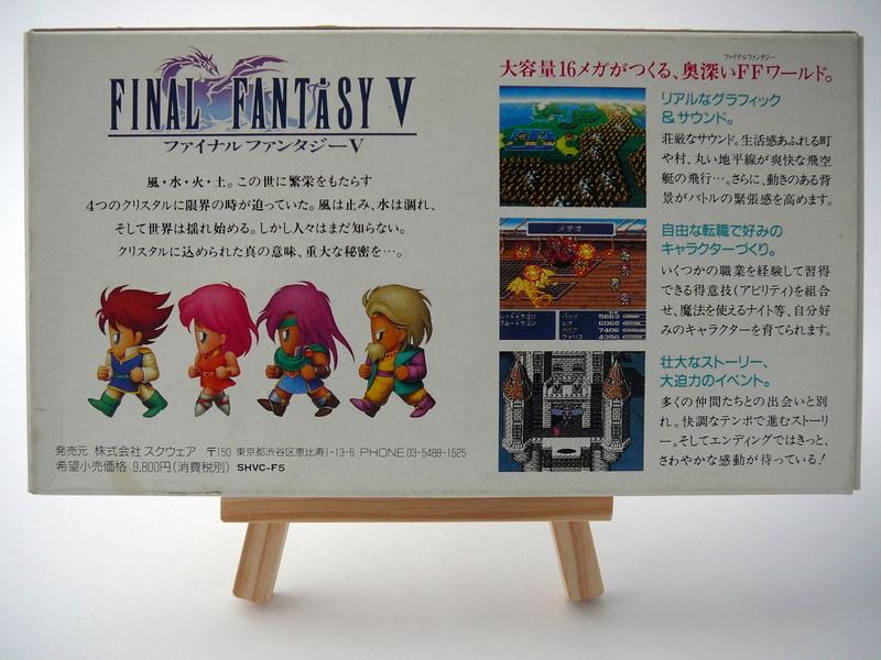 ファイナルファンタジーV - Final Fantasy V