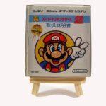 Super Mario Bros. 2 (スーパーマリオブラザーズ2) (1986-FDS)