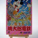 スーパー桃太郎電鉄 – Super Momotarô Dentetsu (1992)