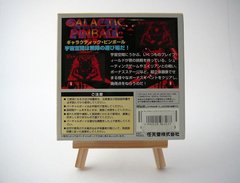 ギャラクティックピンボール - Galactic Pinball