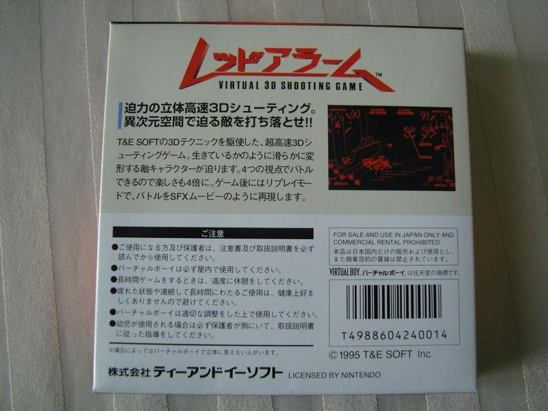 レッドアラーム - Red Alarm