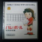 バレーボール – Volleyball (1986-FDS)